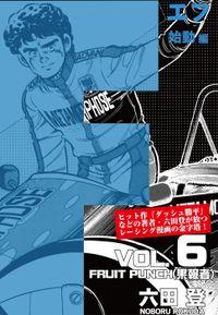 F 始動編 (果報者) VOL.6