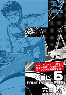 F 始動編 (果報者) VOL.6-電子書籍