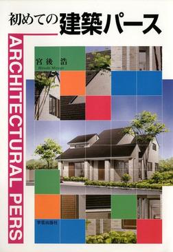 初めての建築パース-電子書籍