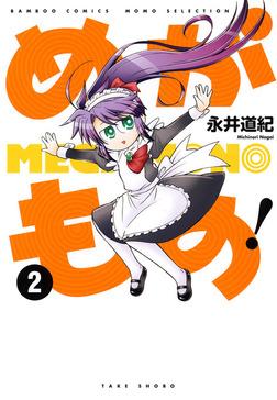 めがもの! (2)-電子書籍