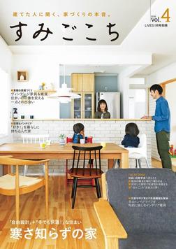 すみごこち vol.4-電子書籍