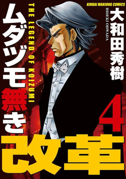 ムダヅモ無き改革 4巻-電子書籍