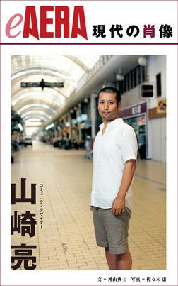 現代の肖像 山崎亮-電子書籍