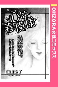 心は春模様 【単話売】(OHZORA 女性コミックス)