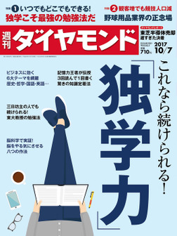 週刊ダイヤモンド 17年10月7日号-電子書籍