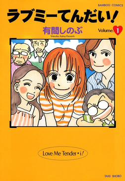 ラブミーてんだい! (1)-電子書籍
