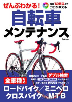 ぜんぶわかる!自転車メンテナンス-電子書籍