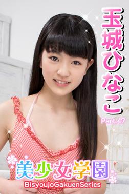 美少女学園 玉城ひなこ Part.47-電子書籍