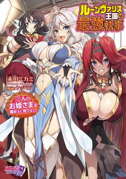 ルーンヴァリス王国の最強執事 〜三人のお姫さまを俺好みに育てました〜-電子書籍