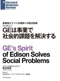 GEは事業で社会的課題を解決する(インタビュー)