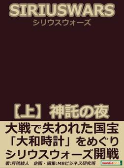 SIRIUS WARS.(シリウスウォーズ) 【上】神託の夜-電子書籍
