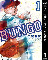 【10%OFF】BUNGO―ブンゴ―【1~20巻セット】