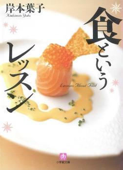 食というレッスン(小学館文庫)-電子書籍