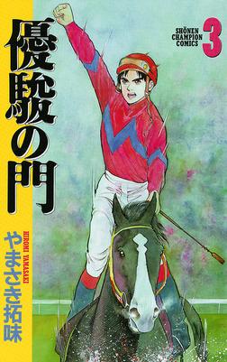 優駿の門(3)-電子書籍