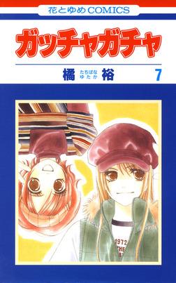 ガッチャガチャ 7巻-電子書籍