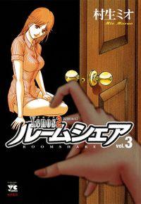 Xenos2 ルームシェア vol.3