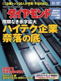 週刊ダイヤモンド 01年11月17日号