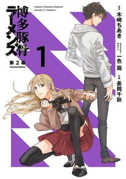 博多豚骨ラーメンズ 第2幕 1巻-電子書籍