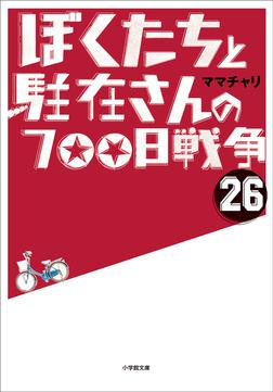 ぼくたちと駐在さんの700日戦争26-電子書籍