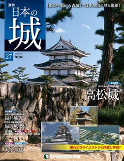 日本の城 改訂版 第27号-電子書籍