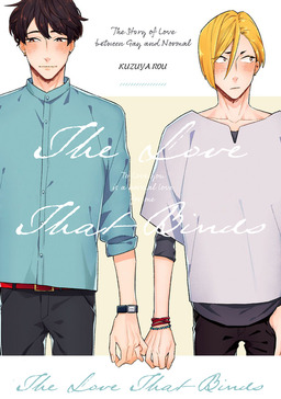 The Love That Binds (Yaoi Manga), Volume 1