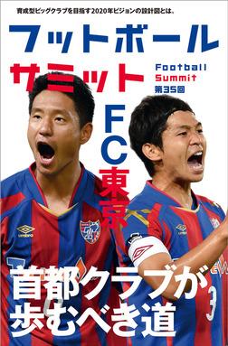フットボールサミット第35回 特集FC東京 首都クラブの歩むべき道-電子書籍