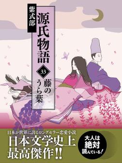 源氏物語 33 藤のうら葉-電子書籍