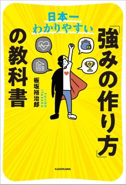 日本一わかりやすい 「強みの作り方」の教科書-電子書籍