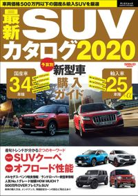 自動車誌MOOK 最新SUVカタログ2020