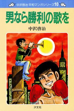 中沢啓治 平和マンガシリーズ 10巻 男なら勝利の歌を-電子書籍