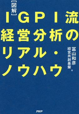 [図解]IGPI流 経営分析のリアル・ノウハウ-電子書籍