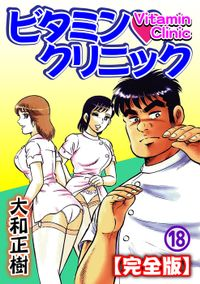 ビタミン・クリニック【完全版】 18巻
