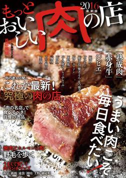 もっとおいしい肉の店2016-電子書籍