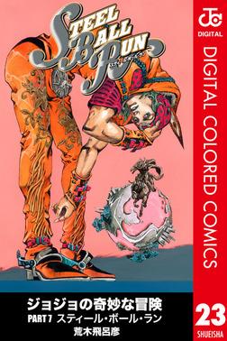 ジョジョの奇妙な冒険 第7部 カラー版 23-電子書籍