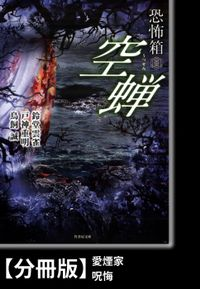 恐怖箱 空蝉【分冊版】『愛煙家』『呪悔』