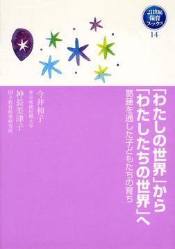 「わたしの世界」から「わたしたちの世界」へ 葛藤を通した子どもたちの育ち-電子書籍