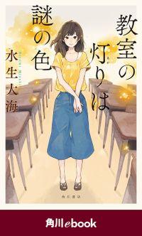 教室の灯りは謎の色 (角川ebook)