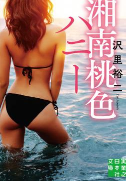湘南桃色ハニー-電子書籍