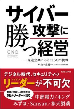 サイバー攻撃に勝つ経営 先進企業にみるCISOの挑戦-電子書籍