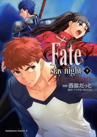 Fate/stay night(9)