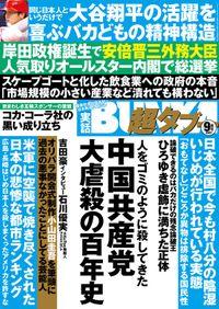 実話BUNKA超タブー 2021年9月号【電子普及版】