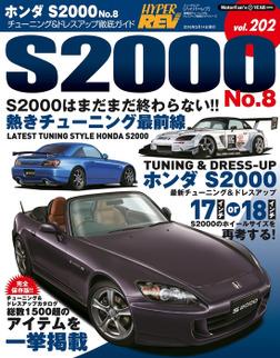 ハイパーレブ Vol.202 ホンダS2000 No.8-電子書籍