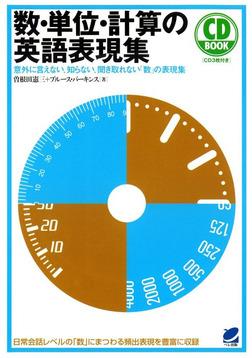 数・単位・計算の英語表現集(CDなしバージョン)-電子書籍