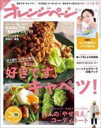 オレンジページ 2015年 4/17号