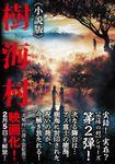 樹海村〈小説版〉
