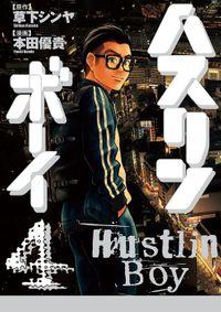 ハスリンボーイ(4)