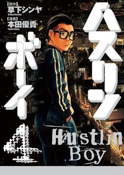 ハスリンボーイ(4)-電子書籍