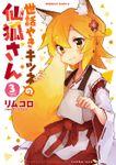 世話やきキツネの仙狐さん(3)