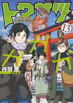 トクサツガガガ(13)-電子書籍