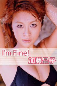 加藤晶子 I'm Fine!【image.tvデジタル写真集】